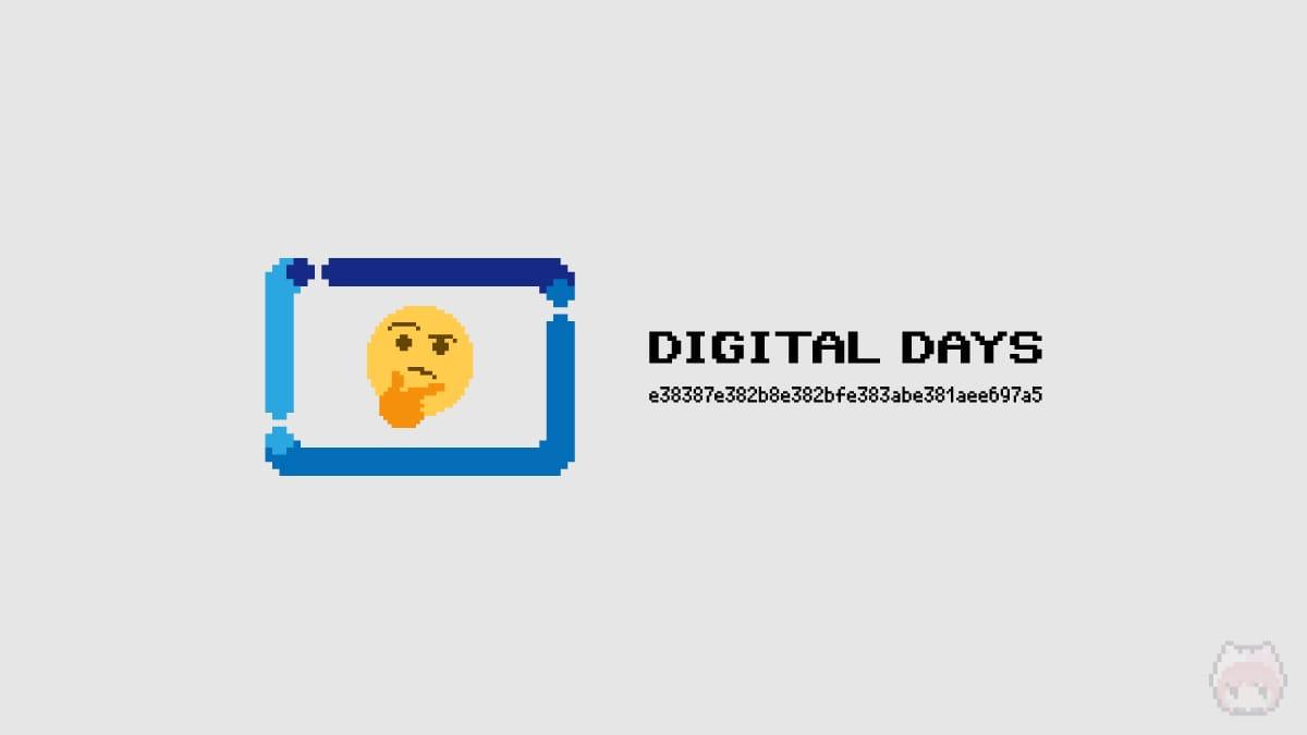 『デジタルの日』とは?