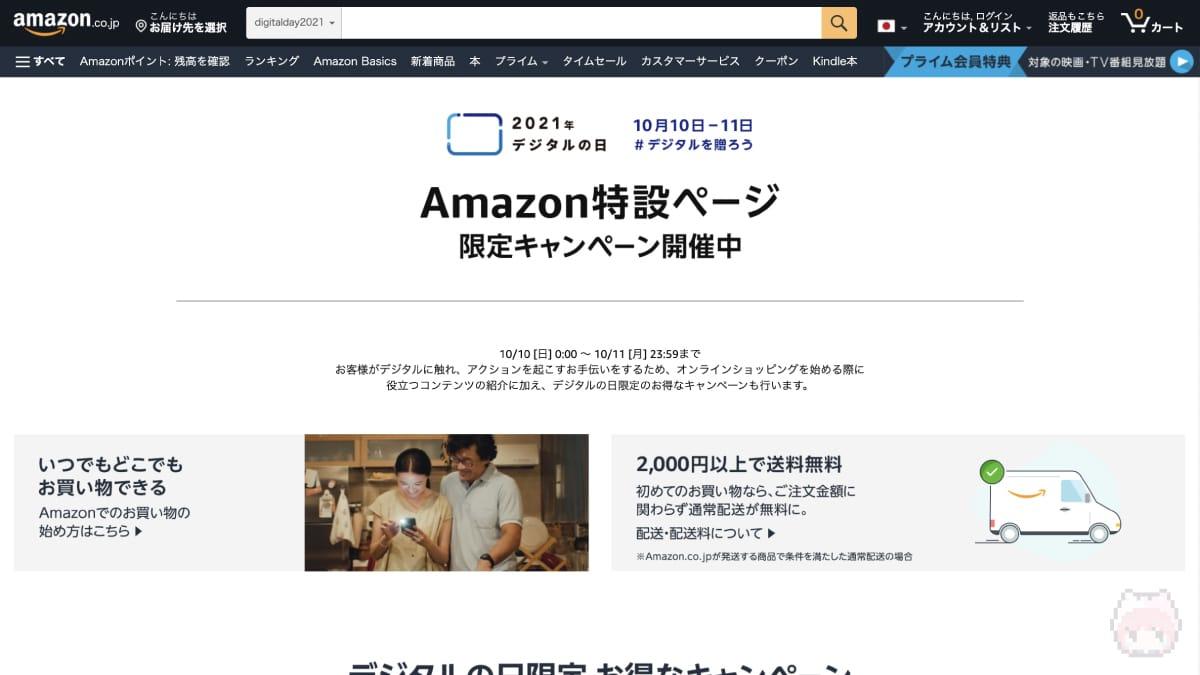Amazon × デジタルの日