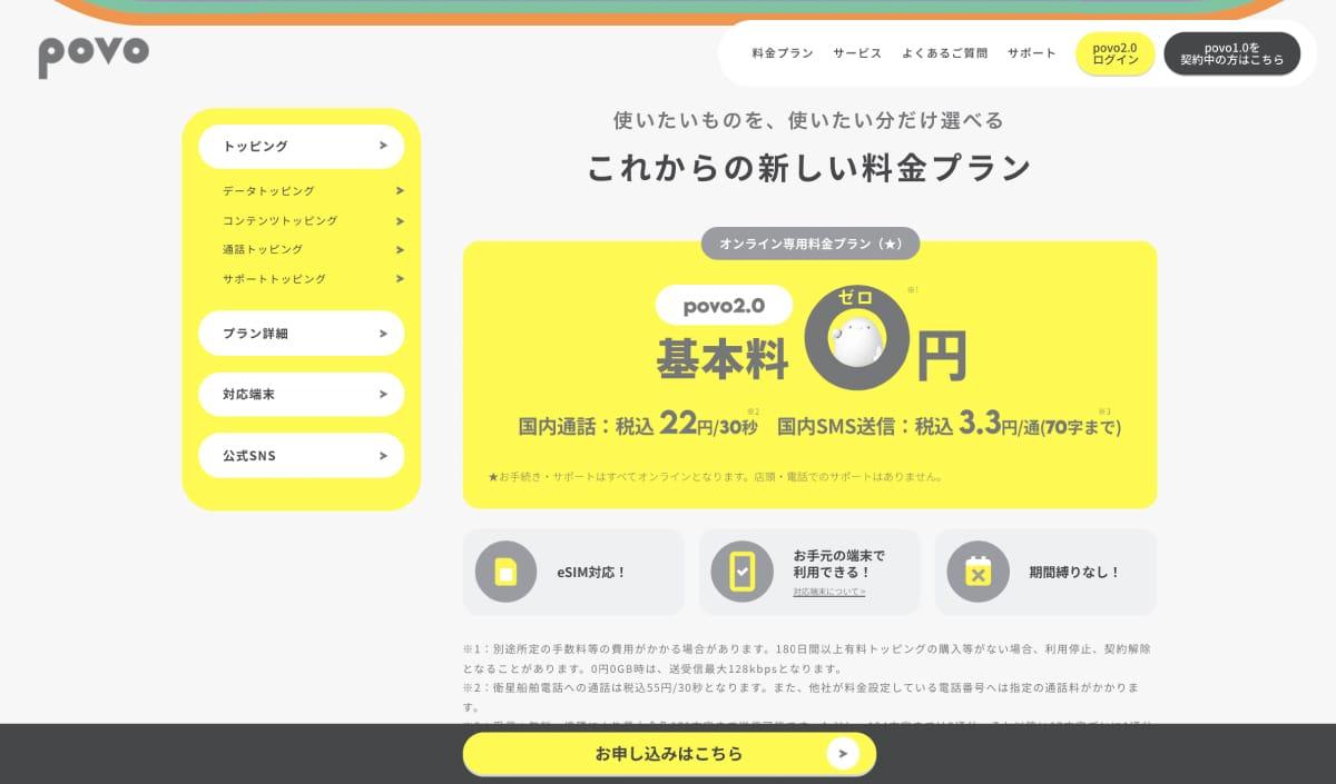 povo2.0をカケホSIMとして使う野望