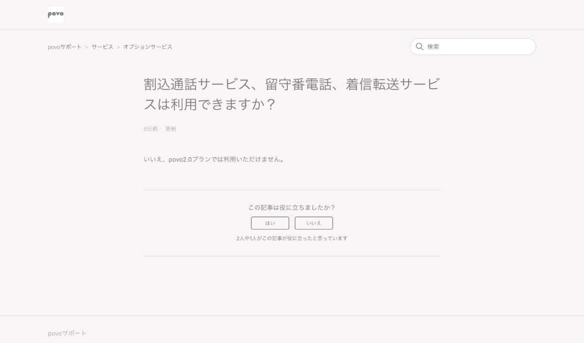 povo2.0をカケホSIMとして使う欠点