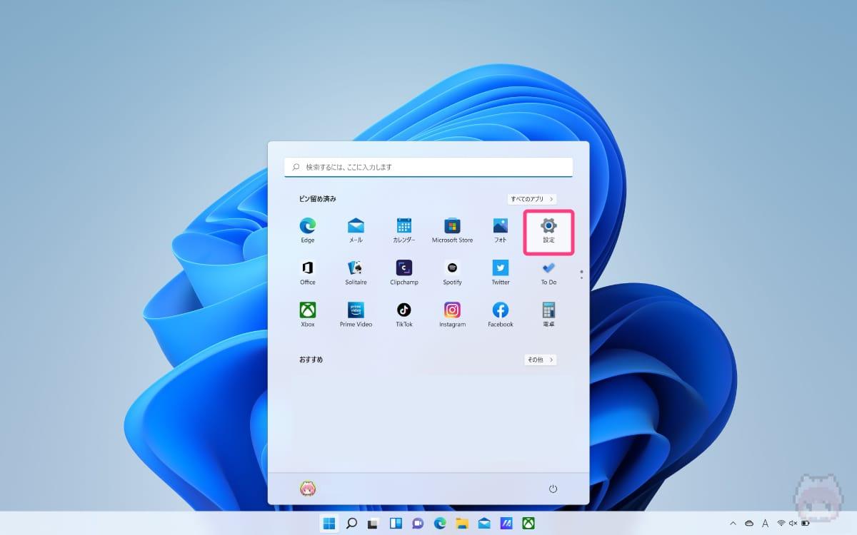 Windows 11からWindows 10にダウングレード(ロールバック)する方法