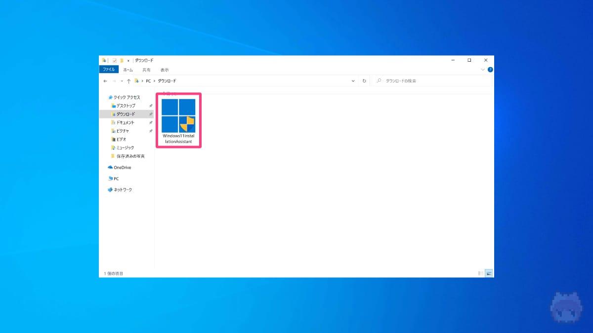 Windows 11アップデート方法