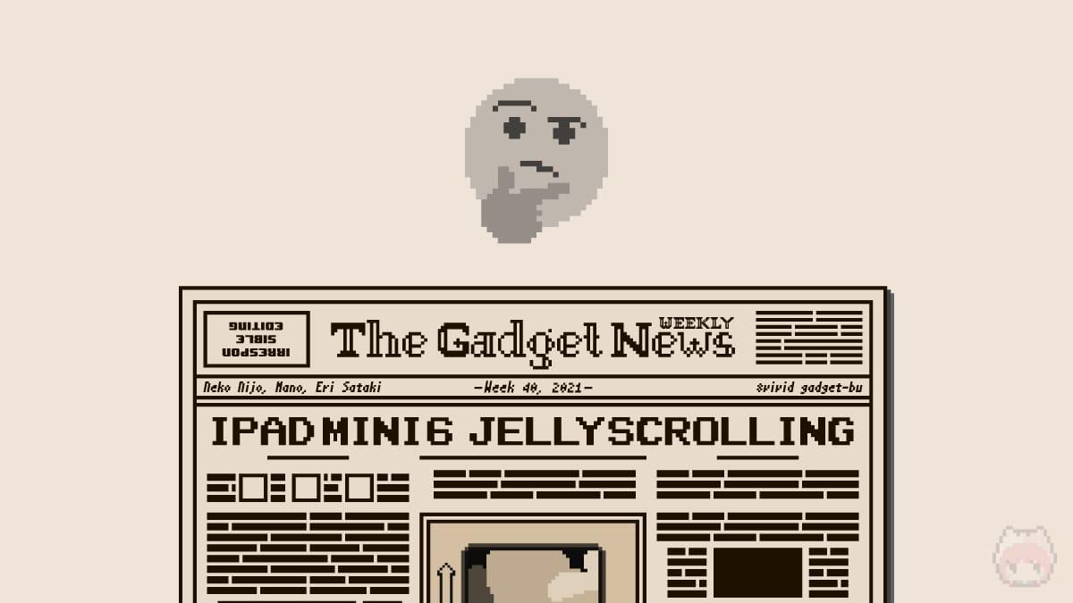 今週のガジェットニュース回顧 –Week 40, 2021–