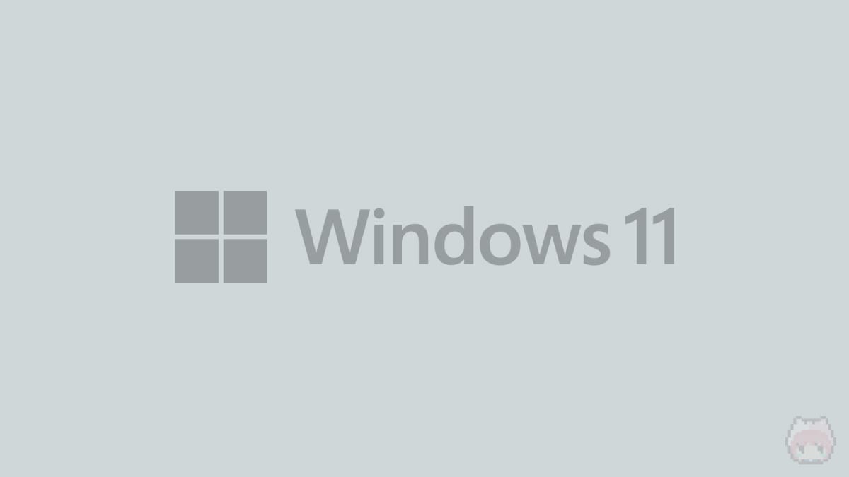 『Windows 11』正式リリース
