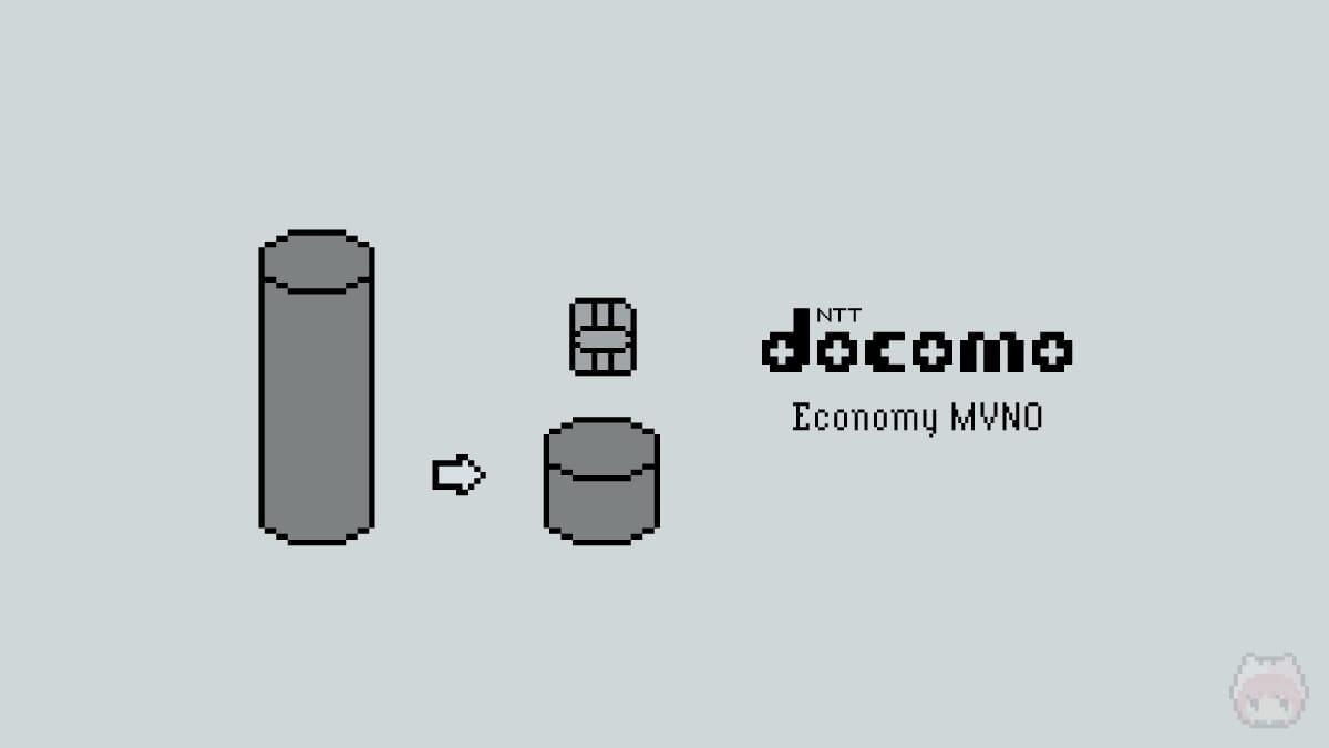 ドコモ『エコノミーMVNO』発表